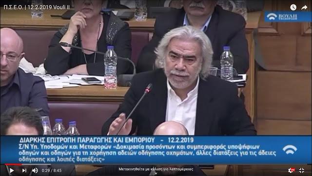 Άρης Ζωγράφος Απαντήσεις Βουλή 12.2.2018 ΙΙ
