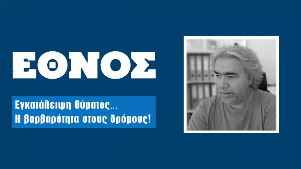 ΕΘΝΟΣ_ΖΩΓΡΑΦΟΣ_2020