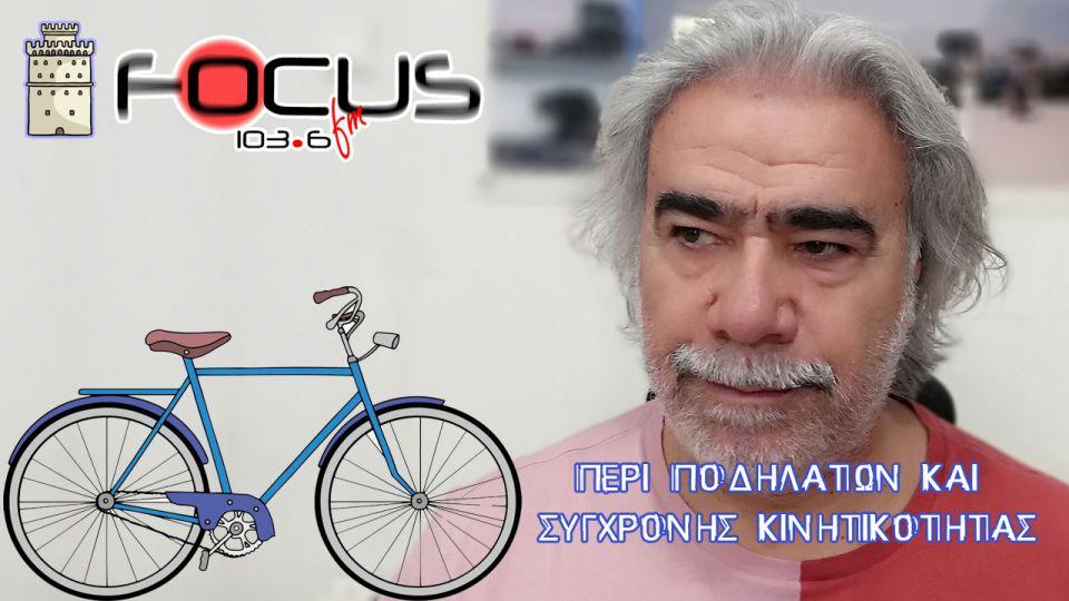 Focus 22.7.2019