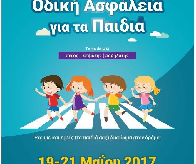 Poster Οδικη Ασφαλεια για Παιδια II
