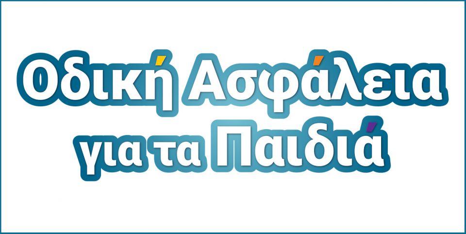 logo Παιδιά ΙΙ