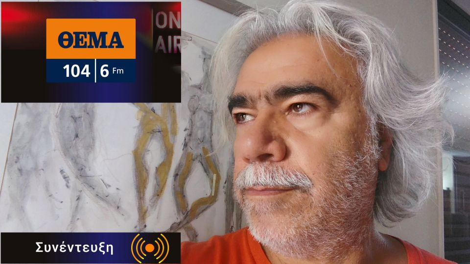 zografos 104,6FM