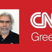 zografos CNN 3 copy